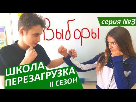 Перезагрузка 6 сезон 13 серия