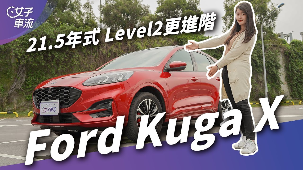Ford Kuga X 21.5年式 大雨測試 Co-Pilot360!Level2 加入進階功能表現如何?|試駕去哪兒