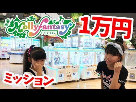 1万円チャレンジ★モーリーファンタジー☆Mollyfantasy★ミッションクリアなるか?★にゃーにゃちゃんねるnya-nya channel