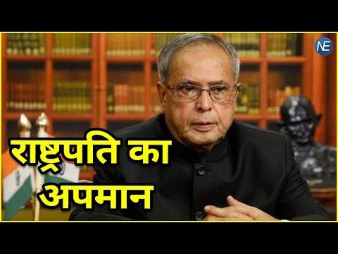 Pranab mukherjee की बेटी को आया गुस्सा, कहा- Congress ने किया President का अपमान