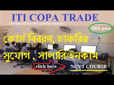 ITI COPA Computer Operator And Programming Assistant TRADE Career Salary