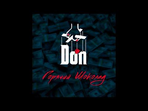 ГОРЯЧИЙ ШОКОЛАД  - DON (Official Audio)