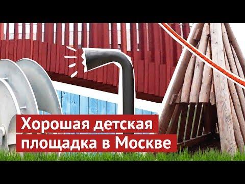Очень хорошая детская площадка в Москве