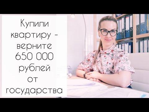 НАЛОГОВЫЙ ВЫЧЕТ 260 000 РУБЛЕЙ ПРИ ПОКУПКЕ КВАРТИРЫ в Ипотеку / 3НДФЛ