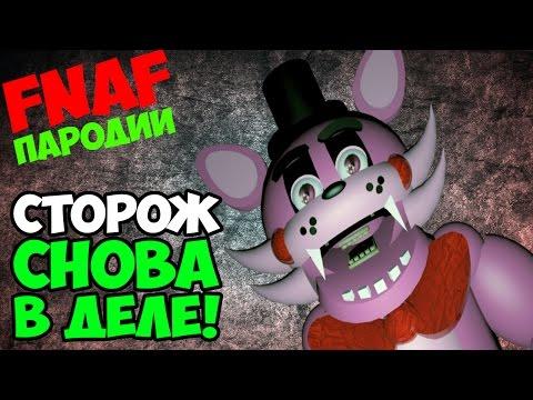 Return to Freddys 2! - Новый Ресторан и Новые аниматроники! - 5 Ночей у Фредди