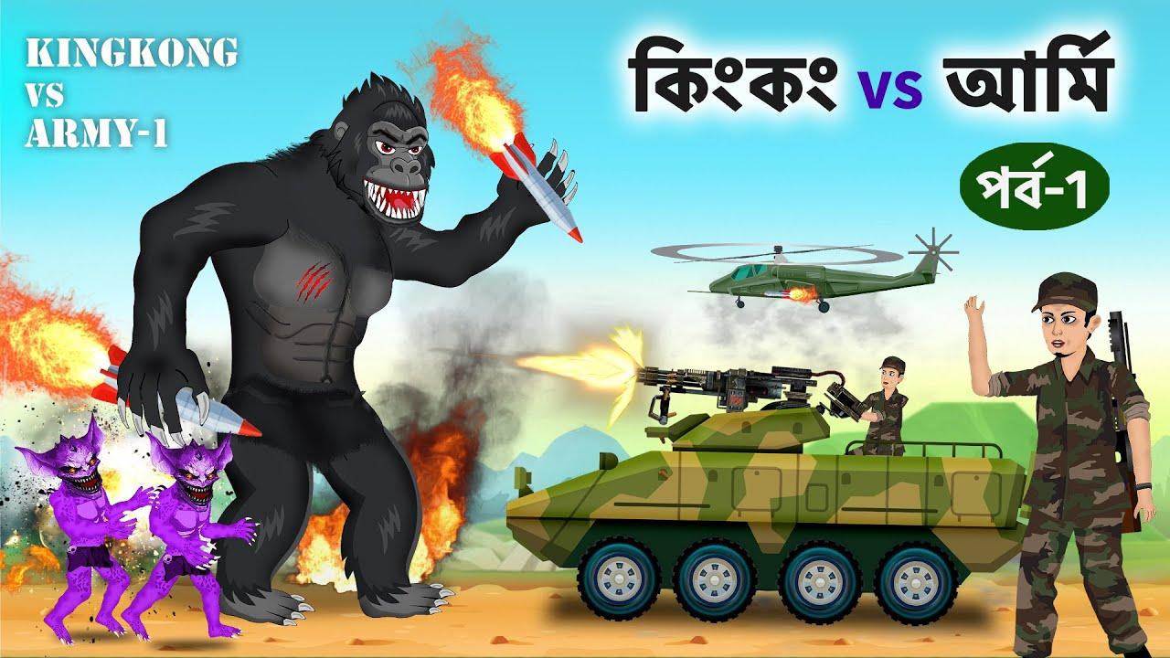 কিংকং vs আর্মি | পর্ব-১ | King Kong vs Army Part 1 | Bangla Cartoon