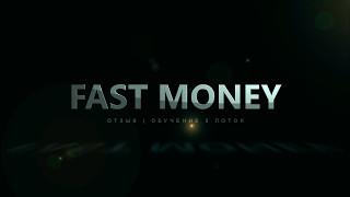 Отзыв | Обучение Fast Money 5 поток