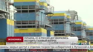 Украина, ЕС и Россия договорились обсудить газовый вопрос(, 2014-04-30T19:02:32.000Z)