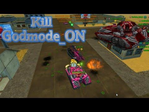 Tanki Online - #3 Kill Godmode_ON for x3 gold box  