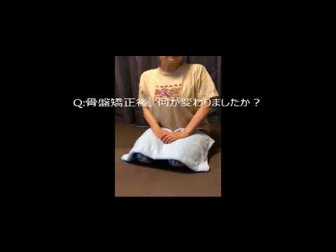 産後骨盤矯正 お客様感想 口コミ 評判 東京 横浜 川崎へ出張 ママの骨盤矯正