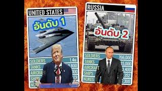 โหดสัด รัสเซียไล่เบียดสหรัฐ ผลิตอาวุธส่งออกทั่วโลก