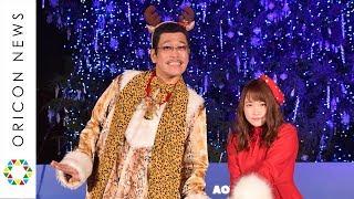 川栄李奈&ピコ太郎、クリスマス衣装で来年の抱負語る ピコ太郎が報道陣もうなった絶品のコメント 『青山クリスマスサーカス by avex』のイルミネーション点灯式