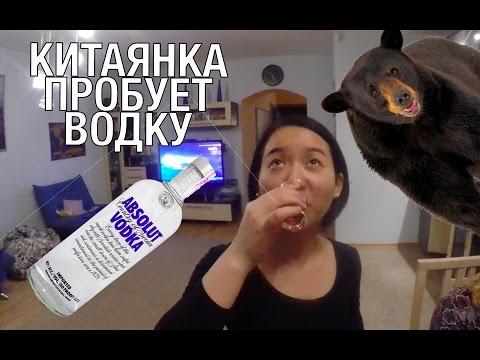КИТАЯНКА ПРОБУЕТ ВОДКУ и не хочет уезжать из России! Почему?