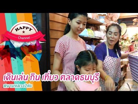 เดินเล่น กิน เที่ยว ตลาดธนบุรี สนามหลวง2ค่ะ พี่ฟิล์ม น้องฟิวส์ Happy Channel