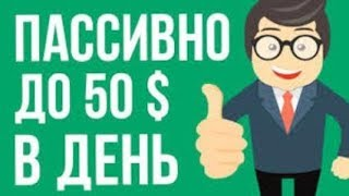 [Быстро Легко Заработать Деньги Интернете] 50$ на полном автопилоте I Деньги быстро и легко