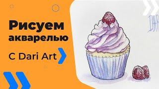 Акварельный скетч марафон с #Dari_Art! День№4 Рисуем малиновый кекс!
