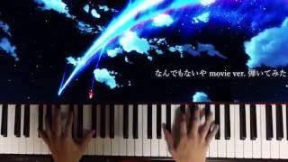 【君の名は。】 なんでもないや (movie ver.) ピアノで弾いてみた 【RADWIMPS】
