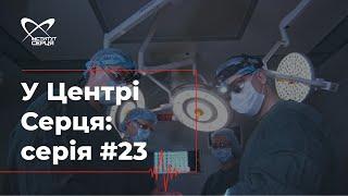 В Центре Сердца | Кардиохирурги | серия 23 документальный сериал