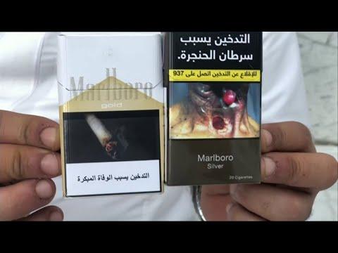 السعودية.. تحقيق رسمي بشأن الجدل حول السجائر  - نشر قبل 9 ساعة