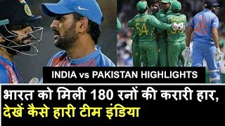 India vs Pakistan Final: Pakistan beat India by 180 runs, Watch full highlights | Headlines India