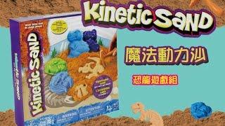 《Toy Show#9》在家玩沙樂趣多 魔法動力沙-恐龍遊戲組 Kinetic Sand 玩具