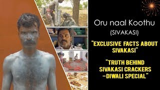 Oru Naal Koothu | Truth Behind Sivakasi Crackers | DOCUMENTARY