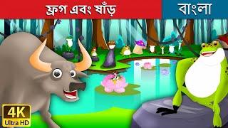 ফ্রগ এবং ষাঁড় | Frog and The Ox in Bengali | Bangla Cartoon | Bengali Fairy Tales