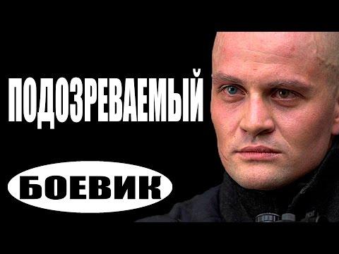 Подозреваемый (2017) русские боевики 2017, фильмы про криминал