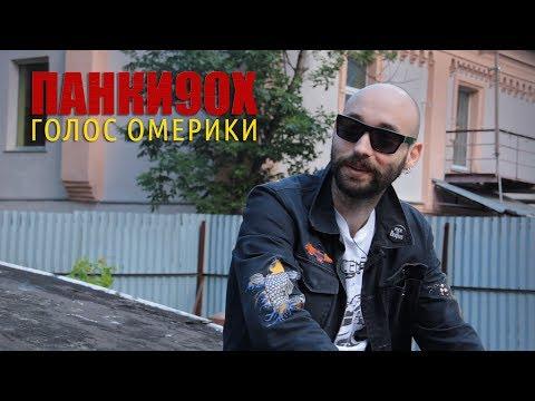 Панки90х - Родион Лубенский (интервью)