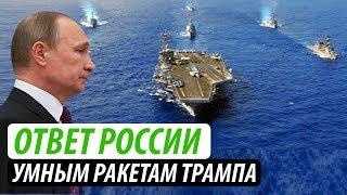 Ответ России умным ракетам Трампа
