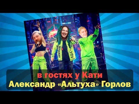 В гостях у Кати: Александр Горлов