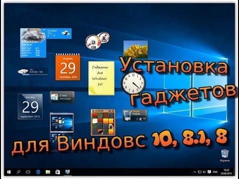 КАК УСТАНОВИТЬ ГАДЖЕТЫ Windows 8 - 8.1 - 10