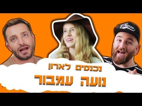 לאון ויואב נכנסים לארון של נועה: האם זאת אנה זק הבאה ?