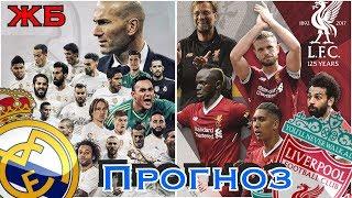 РЕАЛ МАДРИД - ЛИВЕРПУЛЬ ПРОГНОЗ |  Ставки на спорт | Прогноз на футбол сегодня |
