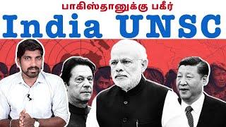 G4 Plan | பாகிஸ்தானுக்கு பகீர் | UNSC vs NSG | Tamil Pokkisham | Vicky | TP