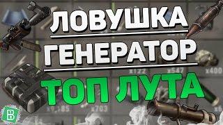 RUST ЛОВУШКА ГЕНЕРАТОР ТОП ЛУТА thumbnail