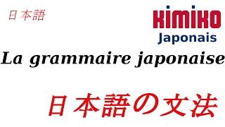 Les bases de la grammaire japonaise
