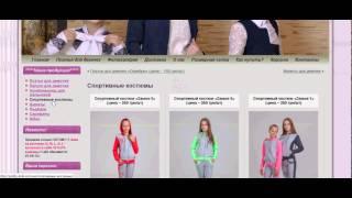 видео Спортивные детские костюмы оптом