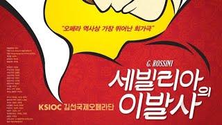 2.16(화)20:00 소년 김호중,오페라를 말하다! …