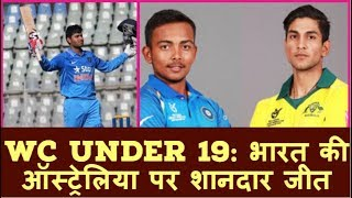 भारत की ऑस्ट्रेलिया पर शानदार जीत || IND VS AUS World Cup Under 19