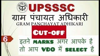 UPSSSC VDO cut-off || UPSSSC VDO-2018