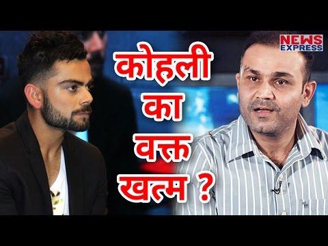 Virat Kohli के Future पर सवाल उठाने वालों को Virendra Sehwag ने दिया करारा जवाब