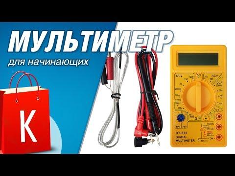 Мультиметр цифровой DT 830 В, инструкция по эксплуатации