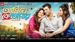 Ami Je Ke Tomar (karaoke)| Title Track | Ankush | Nusrat | Armaan Malik | Indraadip | Ravi Kinagi