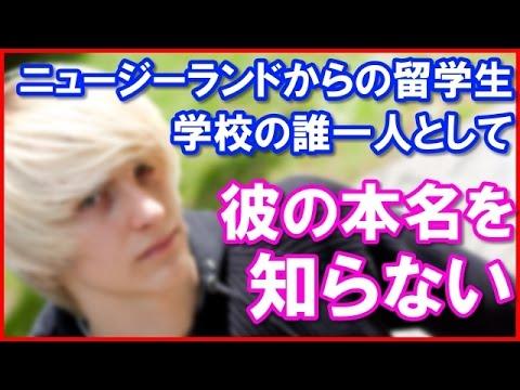 日本好き外国人高校の時の留学生・・・学校の誰一人として彼の本名を知らないんだよなw 日本びいき ほっこりする話