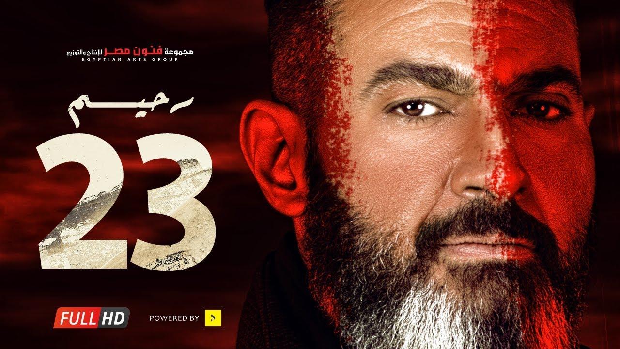 مسلسل رحيم الحلقة 23 الثالثة والعشرون - بطولة ياسر جلال ونور   Rahim series - Episode 23