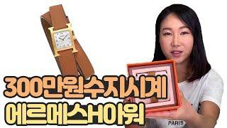 수지 시계? 300만원 에르메스 H 아워 명품 하울 리…