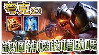 傳說對決 | 夸克 S3!惡魔鎖鏈,帶你通往地獄的道路!【小草Yue】