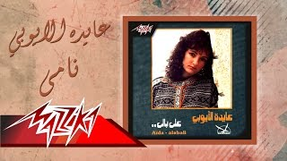 Video Namy - Aida el Ayoubi نامي - عايدة الأيوبي download MP3, 3GP, MP4, WEBM, AVI, FLV Juli 2018