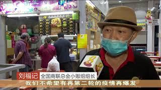 【冠状病毒19】环境局旗下小贩中心和巴刹 陆续实施SafeEntry系统